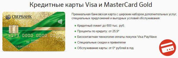 почта банк оплата кредита картой