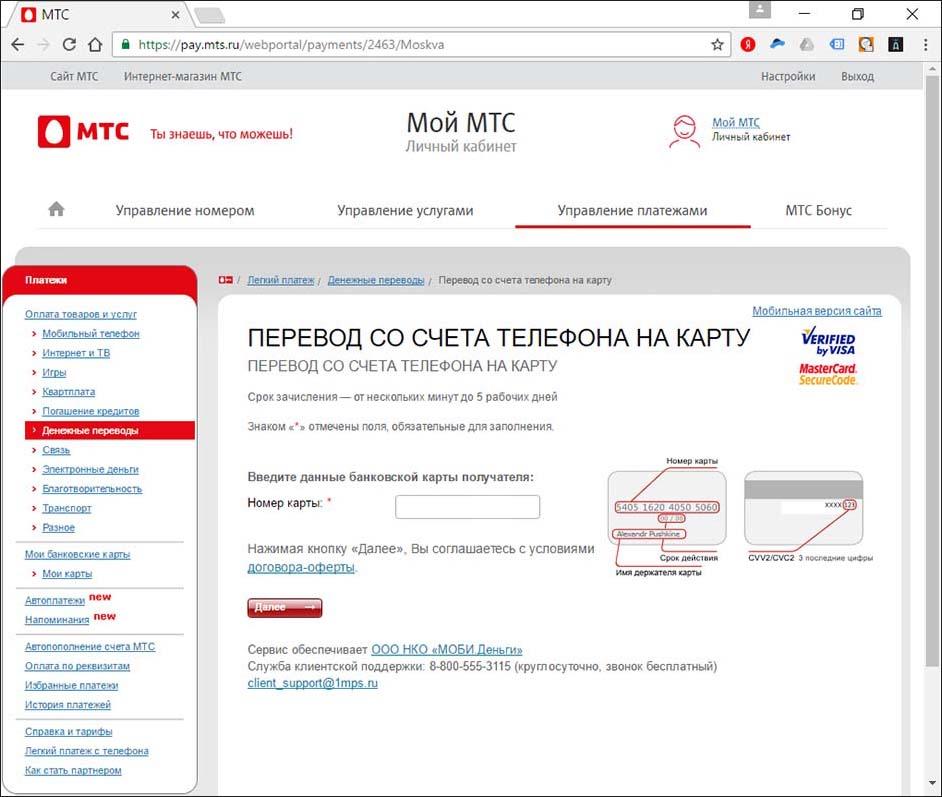 Сайт компании мтс банковские услуги и платежи